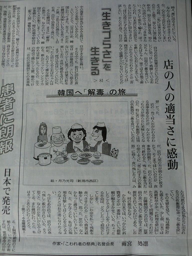【旅行】 ゴールデンウイークに韓国を訪問する日本人観光客の予約率が、昨年に比べ30%減 YouTube動画>4本 ->画像>55枚
