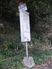 神崎バス停