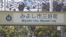 地名が表記されている