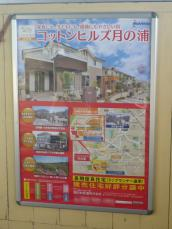 JRの駅に西鉄の広告が!