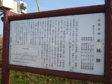 水城跡案内板