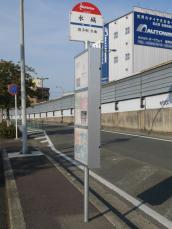 水城バス停