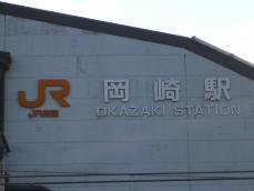 駅名部分を表記