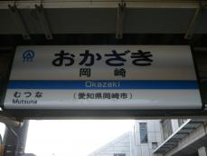 駅名標(愛環)