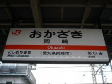駅名標(JR)