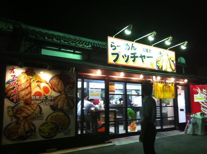 らーめん ブッチャー 静岡小鹿店 外