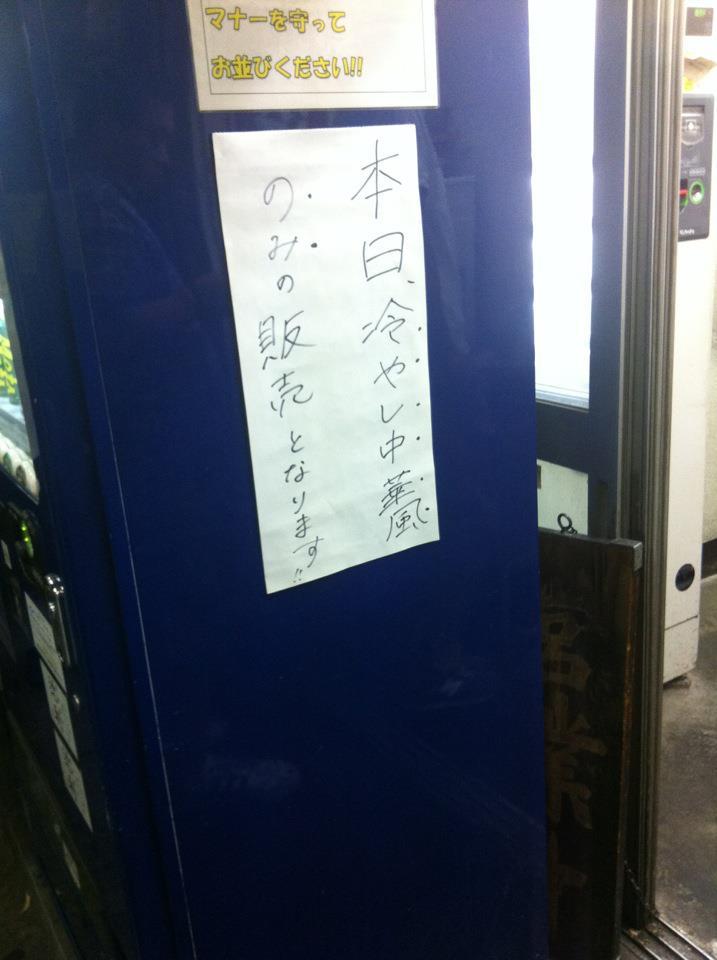 冷やし中華風の紙