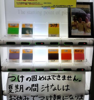 藤沢 券売機(夏)