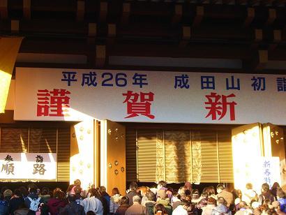 26年1月2日成田山 (9)