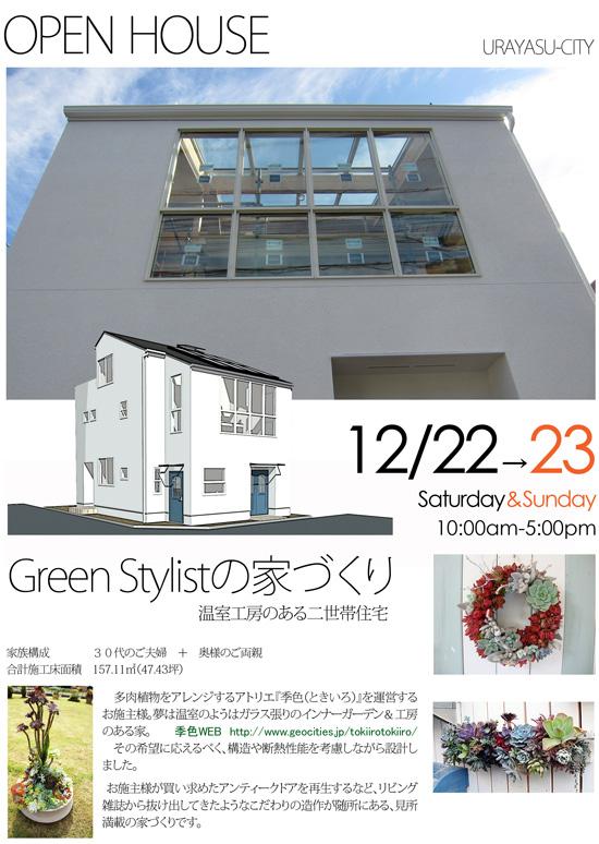 2012urayasu2.jpg