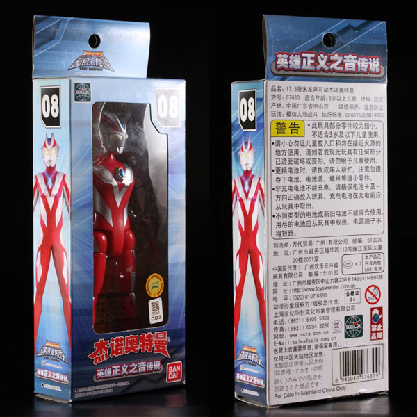 actionhero_ultramanzenon_package.jpg