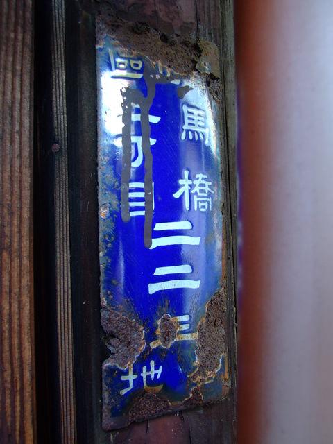 20121027001mabashi.jpg