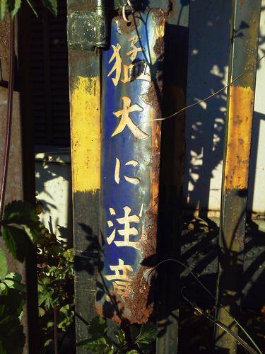 船橋市夏見台 ホーロー看板 猛犬に注意