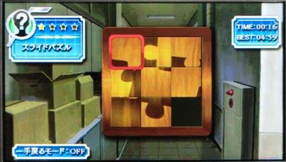 絆のパズル2