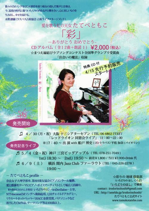 IMG-ayaCHIRASHI-1_convert_20120428123346.jpg