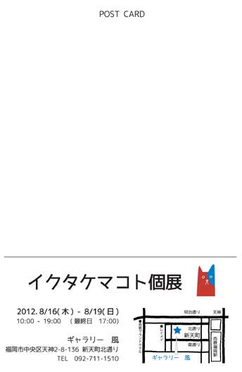 ポストカード注文データ-表.ai