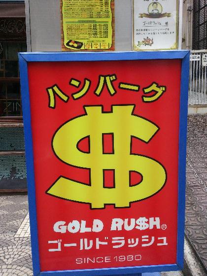 ゴールドラッシュ1