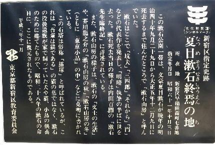 漱石公園3