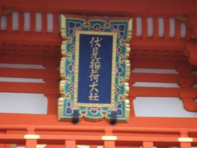 伏見稲荷1