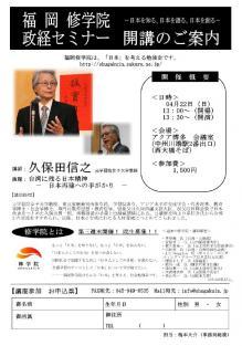 H240422_修学院久保田信之
