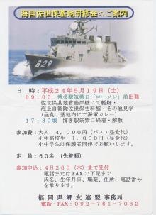 H240519_海自佐世保研修