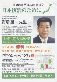 H240825_衛藤晟一(赤坂政経塾)