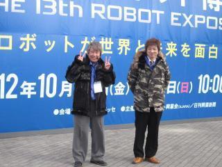 ロボジー槌田・西川2