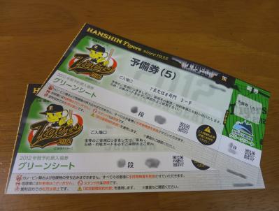2012_10_09_チケット