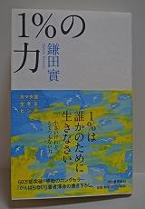鎌田実さん著書