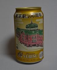 東京駅100周年記念ビールエビス
