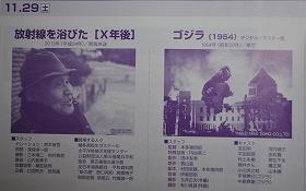 1129上映ゴジラ他