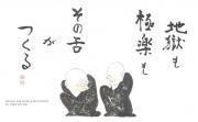 荒 了寛_201311_カレンダー