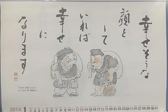 荒了寛_2014年1月カレンダー