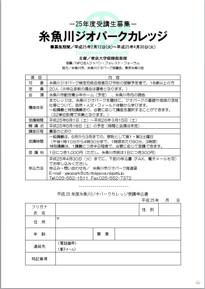 平成25年ジオパークカレッジ開校と公募のお知らせ 01
