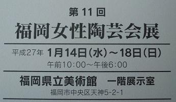 11回福女会2