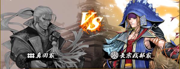vs真田 終戦(防)2