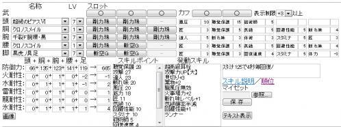 bandicam 2012-08-22 14-02-22-652