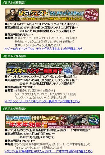 bandicam 2012-12-28 00-57-10-192