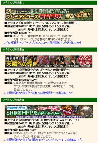 bandicam 2012-12-28 00-56-35-134