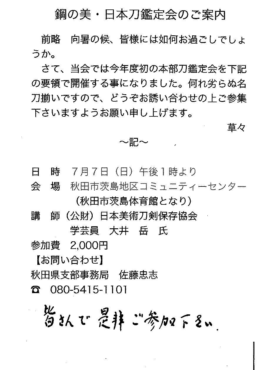katana_256_20130618163758.jpg