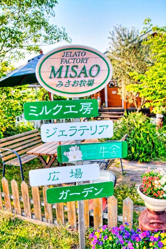 misao10