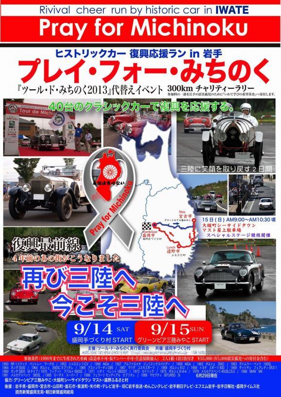 PfM13-A4-130629.jpg