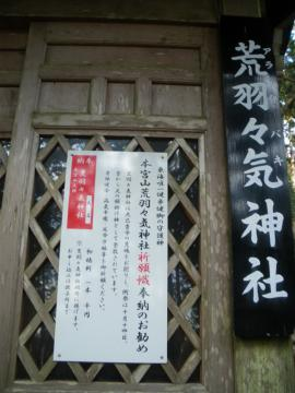 arahabaki001.jpg