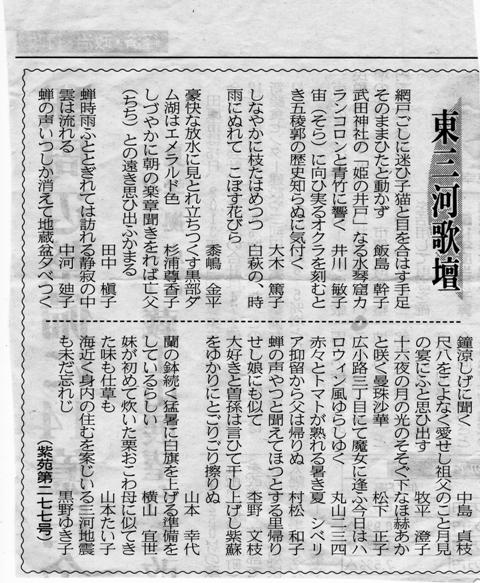 新聞きりぬき1-1