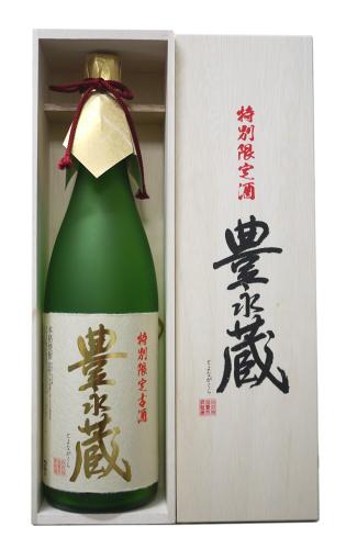 特別限定古酒豊永蔵hp