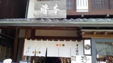 そば処 峯本 鎌倉本店