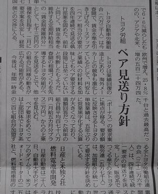 中日新聞 ベア見送り