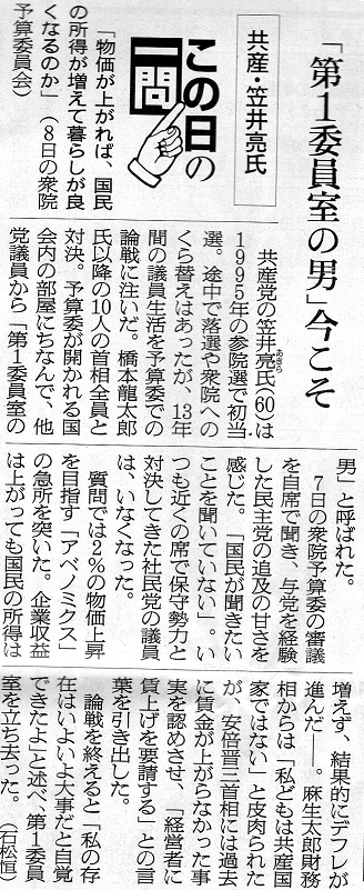 「朝日」 笠井議員