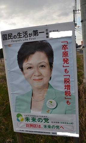 未来の党 ポスター