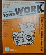 タウンワーク 20130218号